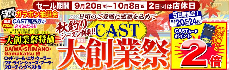 【告知】秋釣りシーズン到来!!大創業祭開催!