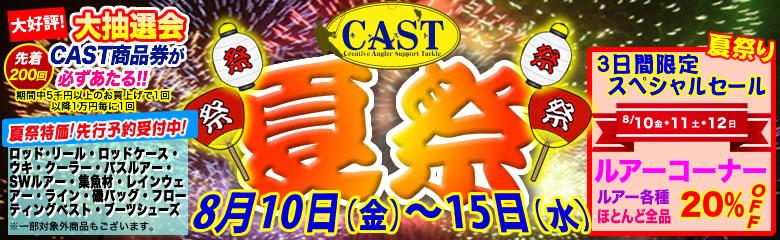 【セール告知】CAST夏祭りセール開催!