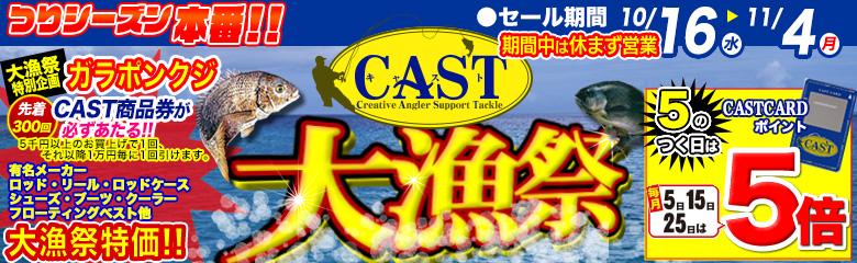 つりシーズン本番!CAST大漁祭!