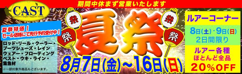 【予告】CAST夏祭りセール開催!