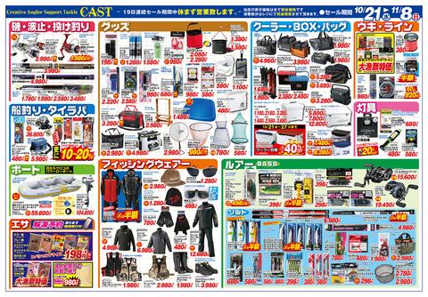 大漁祭広告