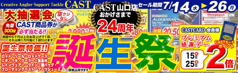 CAST山口店おかげさまで24周年「誕生祭」
