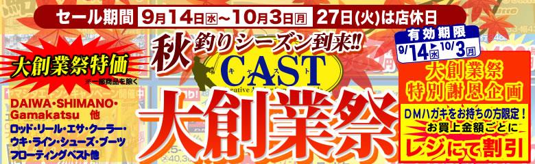 【告知】秋の釣りシーズン到来!CAST秋の大創業祭開催!