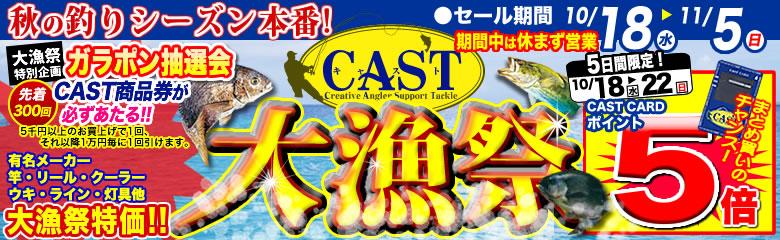 秋の釣りシーズン本番!CAST大漁祭開催!