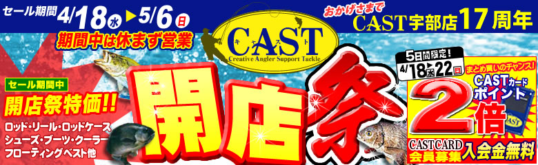 【告知】おかげさまでキャスト宇部店17周年!開店祭