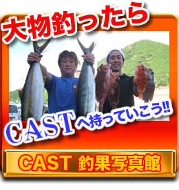 大物釣ったらキャストへ持っていこう!