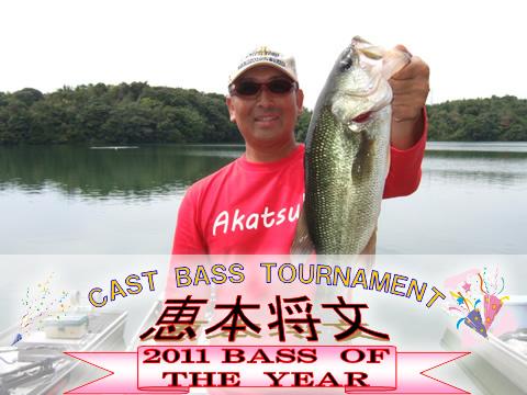 2011 BASS OF THE YEAR 恵本将文さん