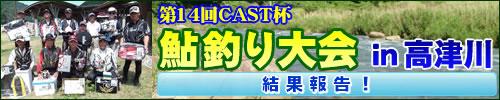 第14回CAST杯 鮎釣り大会 in 高津川 結果報告