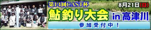 第14回CAST杯 鮎釣り大会 in 高津川