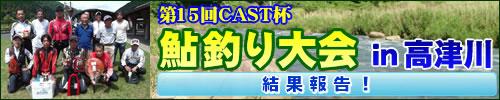 第15回CAST杯鮎釣り大会in高津川結果報告