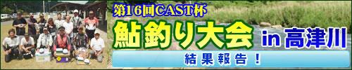 第16回CAST杯鮎釣り大会in高津川 結果報告