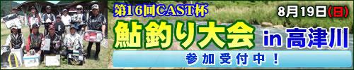 第16回CAST杯 鮎釣り大会 in 高津川
