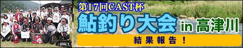 第17回CAST杯鮎釣り大会 結果報告