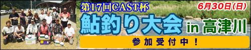 第17回CAST杯 鮎釣り大会 in 高津川