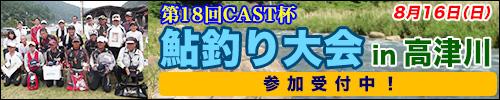 第18回CAST杯 鮎釣り大会 in 高津川