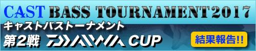 '17 CAST BASS TOURNAMENT第二戦 DAIWA CUP 結果報告