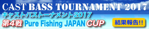 '17 CAST BASS TOURNAMENT第4戦 Pure Fishing Japan CUP 結果報告