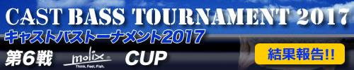 '17 CAST BASS TOURNAMENT第6戦 Molix CUP結果報告
