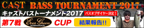 '17 CAST BASS TOURNAMENT第7戦 Ever Green CUP 結果報告