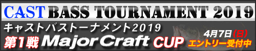 '19 CAST BASS TOURNAMENT第1戦 Major Craft CUP
