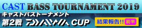 '19 CAST BASS TOURNAMENT第2戦 DAIWA CUP 結果報告【前半】