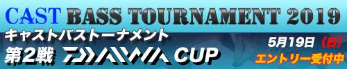'19 CAST BASS TOURNAMENT第2戦 DAIWA CUP
