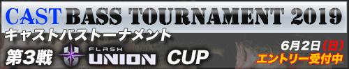 '19 CAST BASS TOURNAMENT第3戦  FLASH UNION CUP