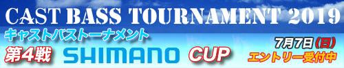 '19 CAST BASS TOURNAMENT第4戦 SHIMANO CUP