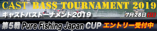 '19 CAST BASS TOURNAMENT第5戦 Pure Fishing Japan CUP