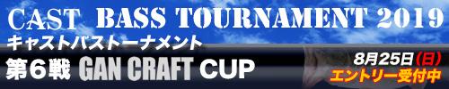 '19 CAST BASS TOURNAMENT第6戦 GAN CRAFT CUP