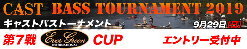 '19 CAST BASS TOURNAMENT第7戦 EVERGREEN CUP