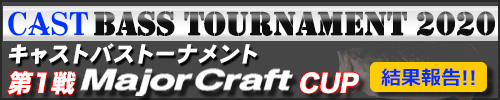 '20 CAST BASS TOURNAMENT第1戦 Major Craft CUP 結果報告