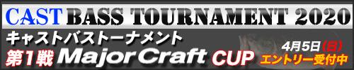 '20 CAST BASS TOURNAMENT第1戦 Major Craft CUP