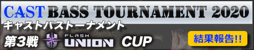 '20CAST BASS TOURNAMENT第3戦「FLASH UNION CUP」結果報告