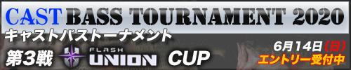 '20 CAST BASS TOURNAMENT第3戦  FLASH UNION CUP