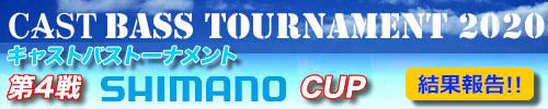 '20 CAST BASS TOURNAMENT第4戦 SHIMANO CUP 結果報告