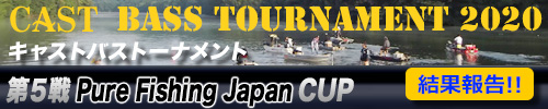 CAST BASS TOURNAMENT 第5戦「Pure Fishing Japan」CUP 結果報告