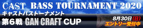'20 CAST BASS TOURNAMENT第6戦 GAN CRAFT CUP