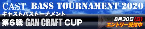 CAST BASS TOURNAMENT第6戦