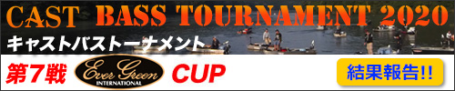 '20 CAST BASS TOURNAMENT第7戦 EVERGREEN CUP 結果報告