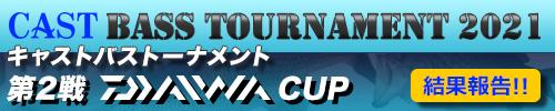 '21 CAST BASS TOURNAMENT第2戦 DAIWA CUP 結果報告