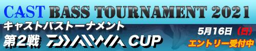 '21 CAST BASS TOURNAMENT第2戦 DAIWA CUP