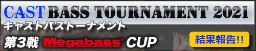 '21 CAST BASS TOURNAMENT第3戦 Megabass CUP 結果報告