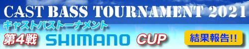 '21 CAST BASS TOURNAMENT第4戦 SHIMANO CUP 結果報告