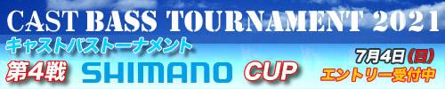 '21 CAST BASS TOURNAMENT第4戦 SHIMANO CUP