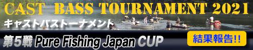 '21 CAST BASS TOURNAMENT第5戦 Pure Fishing Japan CUP 結果報告