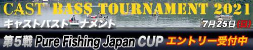'21 CAST BASS TOURNAMENT第5戦 Pure Fishing Japan CUP
