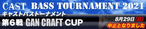 【中止】'21 CAST BASS TOURNAMENT第6戦 GAN CRAFT CUP