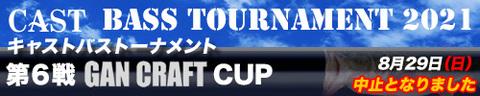 CAST BASS TOURNAMENT第5戦
