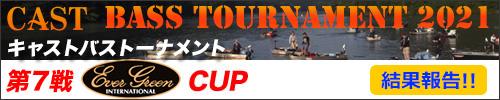 '21 CAST BASS TOURNAMENT第7戦 EVERGREEN CUP 結果報告